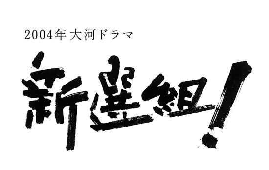 新選組!・ロゴ